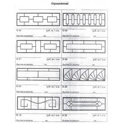 Ограждения и ограды